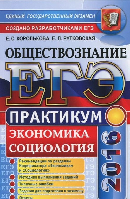 EGE 2016. Obschestvoznanie. Praktikum. Ekonomika. Sotsiologija. Podgotovka k vypolneniju zadanij EGE