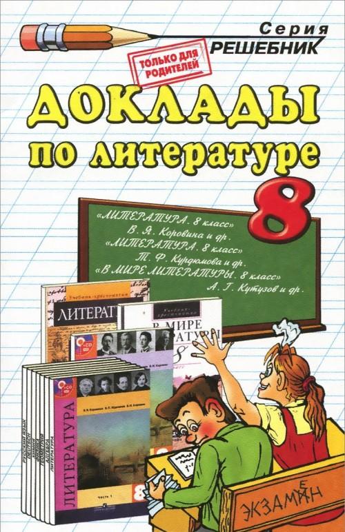 Литература. 8 класс. Доклады