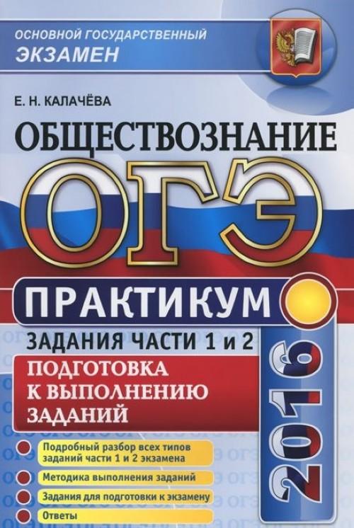 OGE 2016. Obschestvoznanie. Praktikum. Zadanija chasti 1 i 2. Podgotovka k vypolneniju zadanij