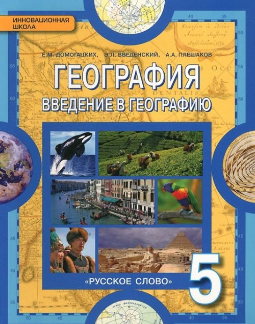 Geografija. Vvedenie v geografiju. 5 klass. Uchebnik