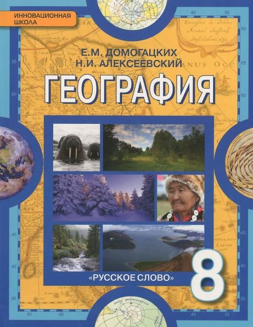 Geografija. 8 klass