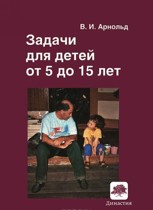 Zadachi dlja detej ot 5 do 15 let
