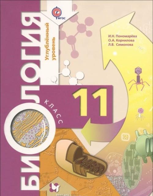 Биология. 11 класс. Углубленный уровень. Учебник