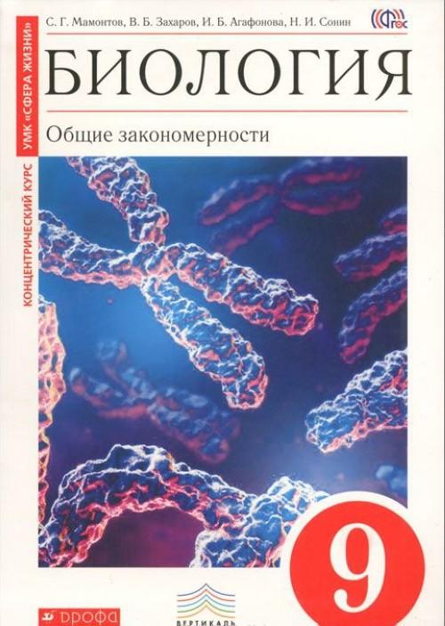 Биология. Общие закономерности. 9 класс. Учебник