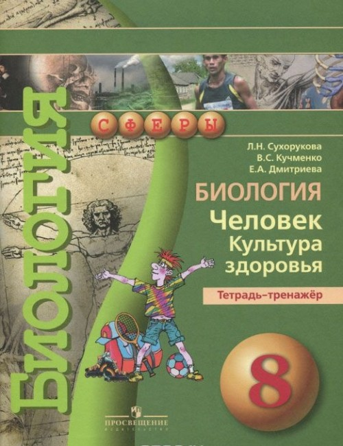 Biologija. Chelovek. Kultura zdorovja. 8 klass. Tetrad-trenazher