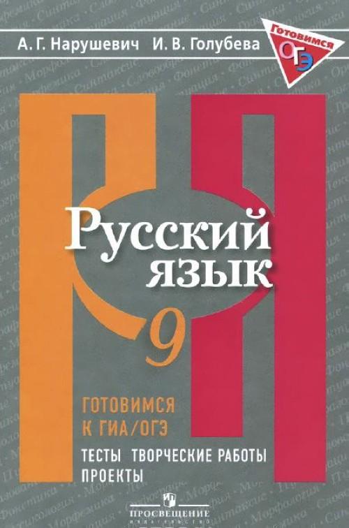 Gotovimsja k GIA / OGE. Russkij jazyk. 9 klass. Testy, tvorcheskie raboty, proekty