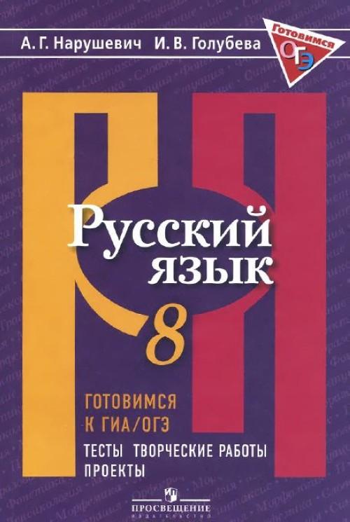 Gotovimsja k GIA / OGE. Russkij jazyk. 8 klass. Testy, tvorcheskie raboty, proekty