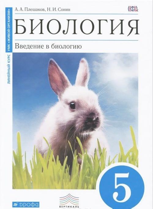 Биология. Введение в биологию. 5 класс. Учебник
