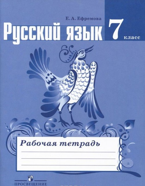 Russkij jazyk. 7 klass. Rabochaja tetrad