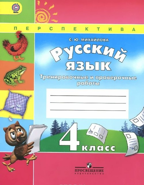 Russkij jazyk. 4 klass. Trenirovochnye i proverochnye raboty