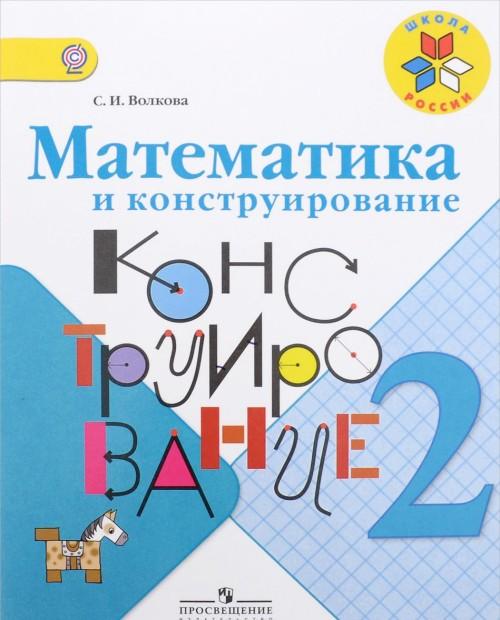 Matematika i konstruirovanie. 2 klass. Uchebnoe posobie