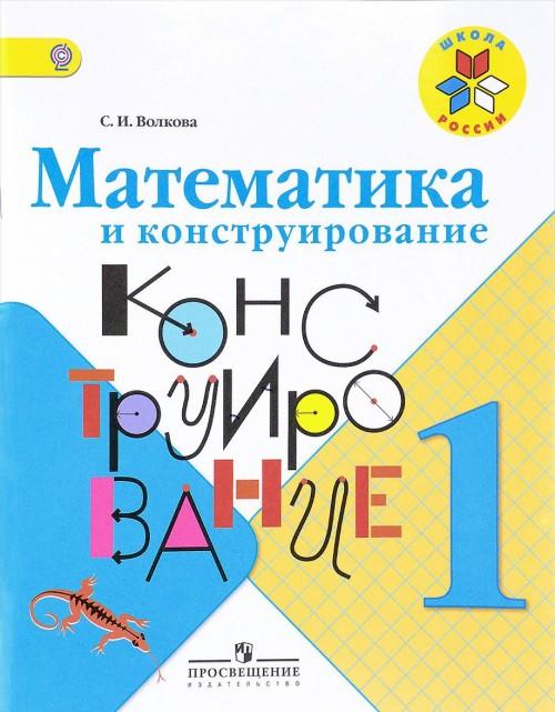 Математика и конструирование. 1 класс. Учебное пособие