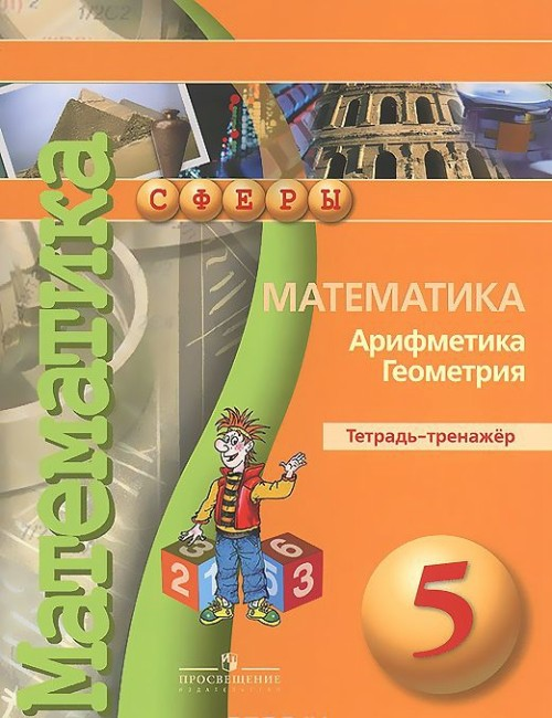 Matematika. Arifmetika. Geometrija. 5 klass. Tetrad-trenazhjor. Uchebnoe posobie