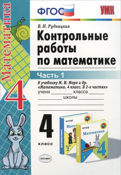 Matematika. 4 klass. Kontrolnye raboty. V 2 chastjakh. Chast 1. K uchebniku M. I. Moro i dr.