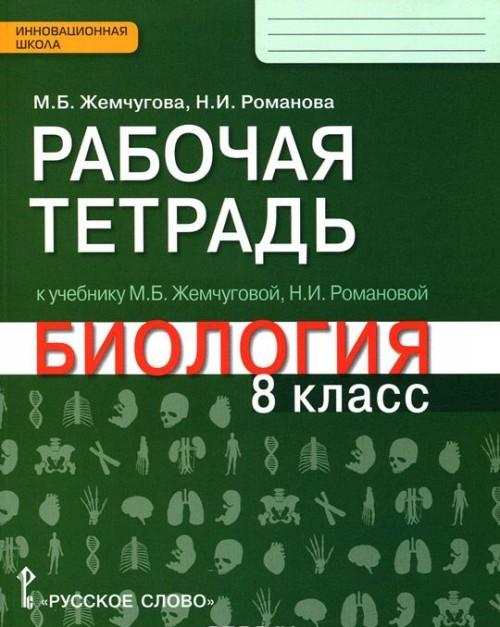 Biologija. 8 klass. Rabochaja tetrad k uchebniku M. B. Zhemchugovoj, N. I. Romanovoj