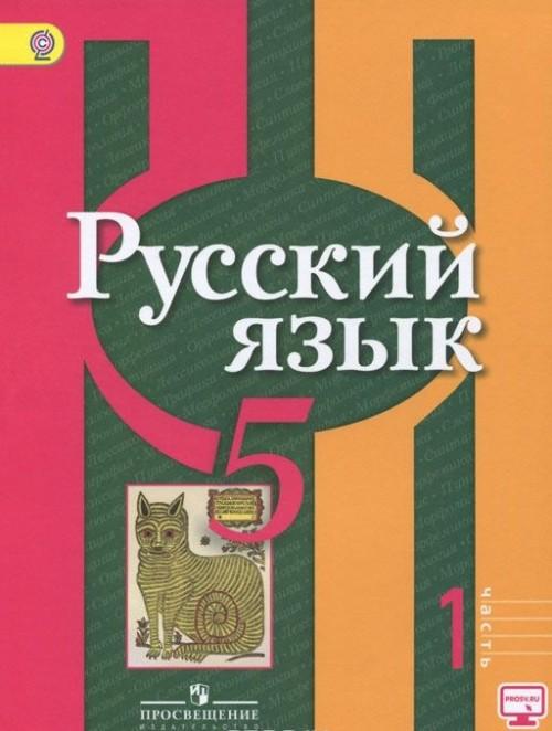 Russkij jazyk. 5 klass. Uchebnik. V 2 chastjakh. Chast 1
