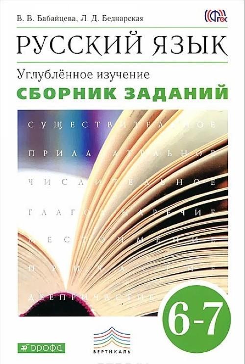 Russkij jazyk. 6-7 klass. Sbornik zadanij. Uchebnoe posobie k uchebniku V. V. Babajtsevoj