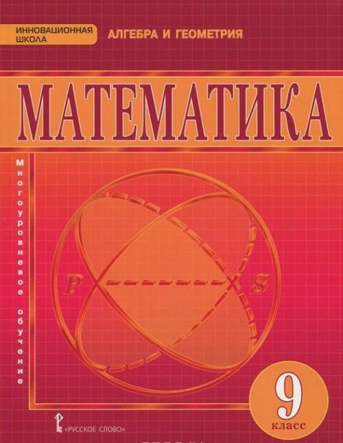 Математика. Алгебра и геометрия. 9 класс. Учебник