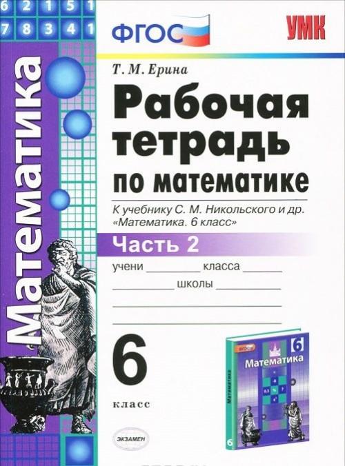 Математика. 6 класс. Рабочая тетрадь. К учебнику С. М. Никольского и др. Часть 2