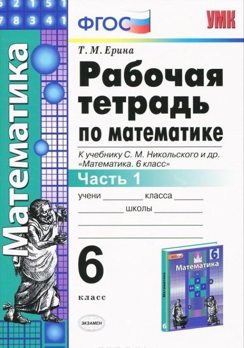 Matematika. 6 klass. Rabochaja tetrad. K uchebniku S. M. Nikolskogo i dr. Chast 1