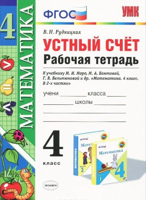 Matematika. Ustnyj schet. 4 klass. Rabochaja tetrad. K uchebniku M. I. Moro, M. A. Bantovoj, G. V. Beltjukovoj