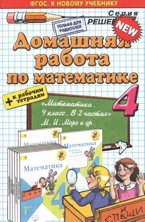 Математика. 4 класс. Домашняя работа. К учебнику М. И. Моро, М. А. Бантова, Г. В. Бельтюкова и др.