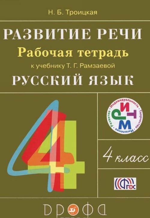 Русский язык. Развитие речи. 4 класс. Рабочая тетрадь. К учебнику Т. Г. Рамзаевой