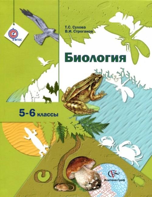 Биология. 5-6 класс. Учебник