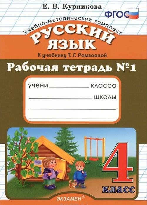 Русский язык. 4 класс. Рабочая тетрадь №1. К учебнику Т. Г. Рамзаевой