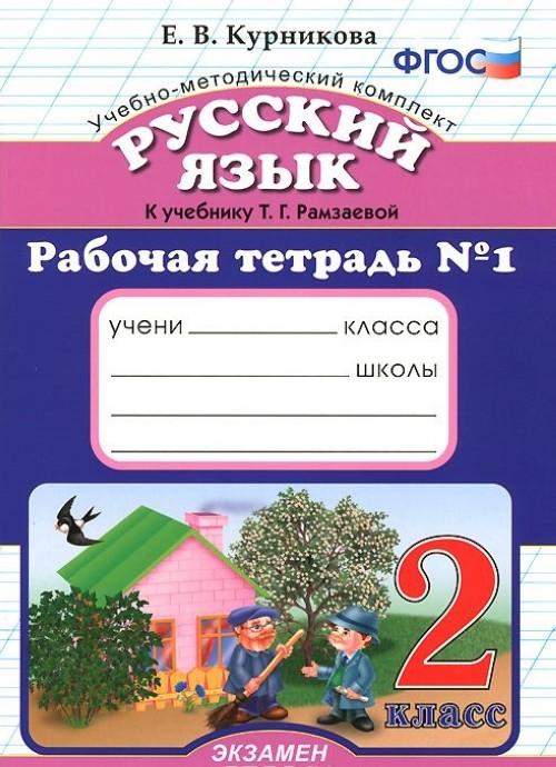Русский язык. 2 класс. Рабочая тетрадь №1. К учебнику Т. Г. Рамзаевой