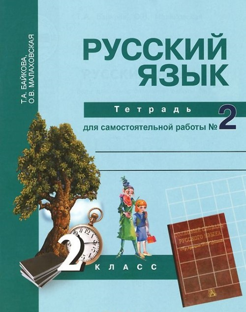 Russkij jazyk. 2 klass. Tetrad dlja samostojatelnoj raboty №2