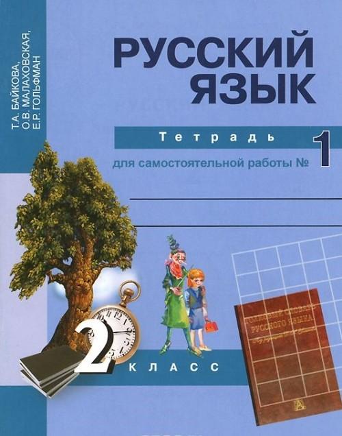 Русский язык. 2 класс. Тетрадь для самостоятельной работы №1