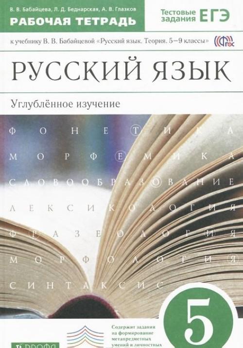 Russkij jazyk. 5 klass. Uglublennoe izuchenie. Rabochaja tetrad. K uchebniku V. V. Babajtsevoj