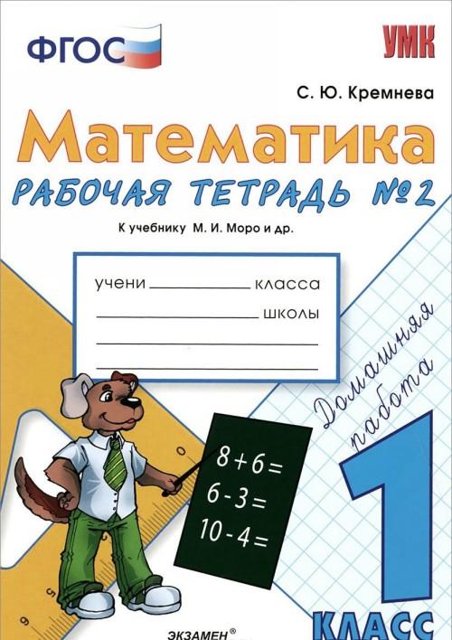Matematika. 1 klass. Rabochaja tetrad №2. K uchebniku M. I. Moro i dr.