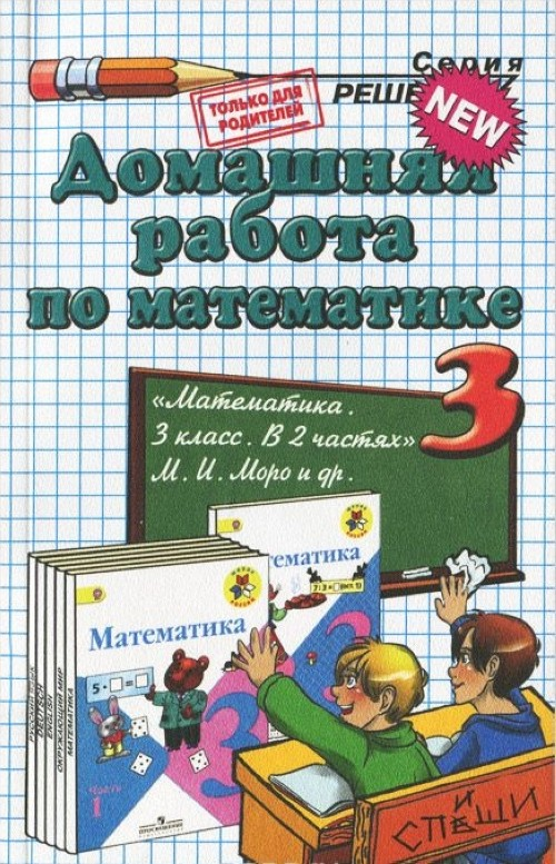 Математика. 3 класс. Домашняя работа