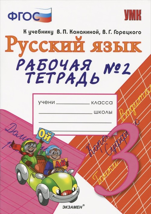 Russkij jazyk. 3 klass. Rabochaja tetrad №2. K uchebniku V. P. Kanakinoj, V. G. Goretskogo