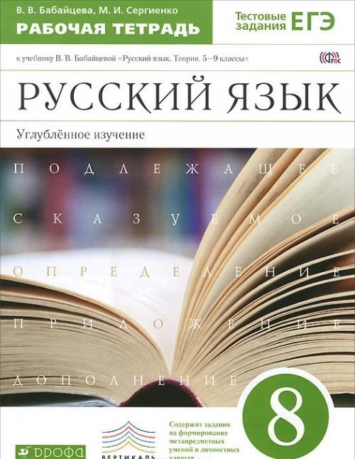 Russkij jazyk. 8 klass. Uglubljonnoe izuchenie. Rabochaja tetrad k uchebniku V. V. Babajtsevoj