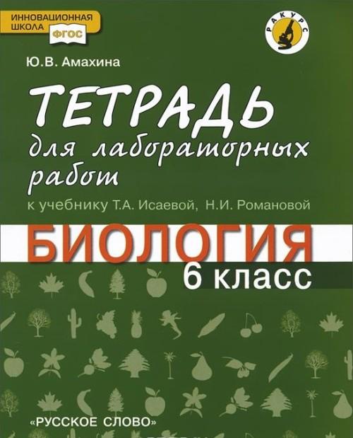 Биология. 6 класс. Тетрадь для лабораторных работ. К учебнику Т. А. Исаевой, Н. И. Романовой