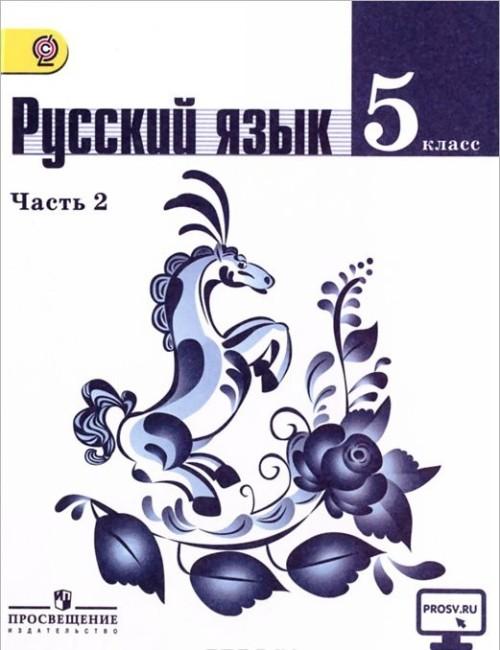 Russkij jazyk. 5 klass. Uchebnik. V 2 chastjakh.