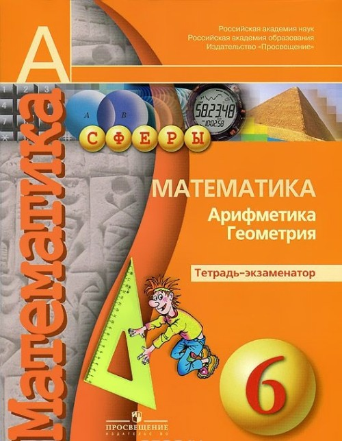 Matematika. 6 klass. Arifmetika, geometrija. Tetrad-ekzamenator