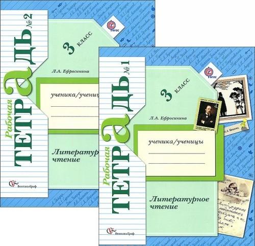 Literaturnoe chtenie. 3 klass. Rabochaja tetrad. V 2 chastjakh (komplekt iz 2 knig)