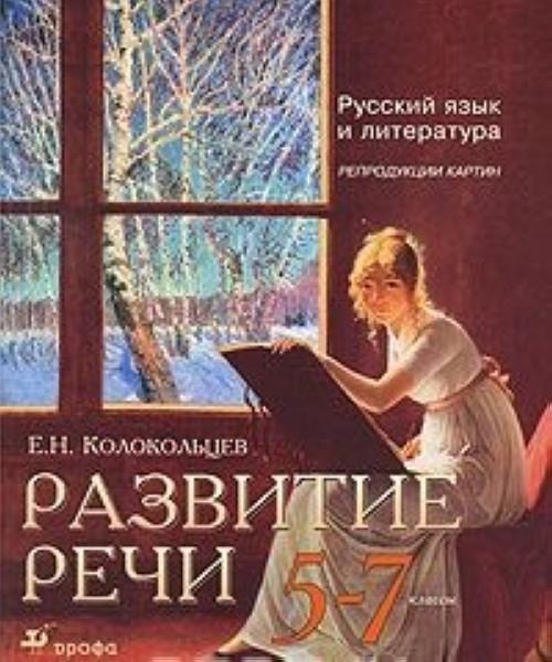 Развитие речи. Русский язык и литература. Репродукции картин. 5-7 классы