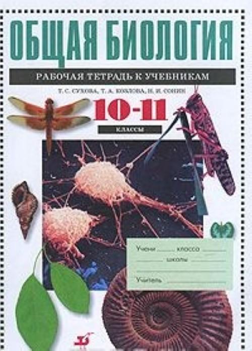 Obschaja biologija. 10-11 klassy. Rabochaja tetrad