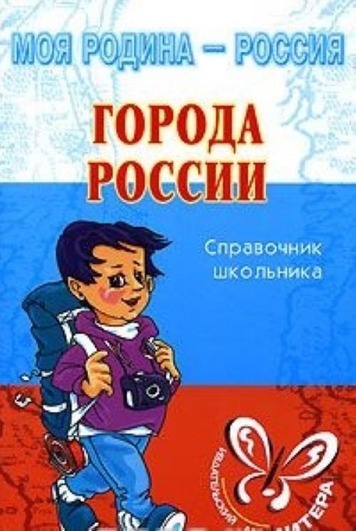 Goroda Rossii. Spravochnik shkolnika