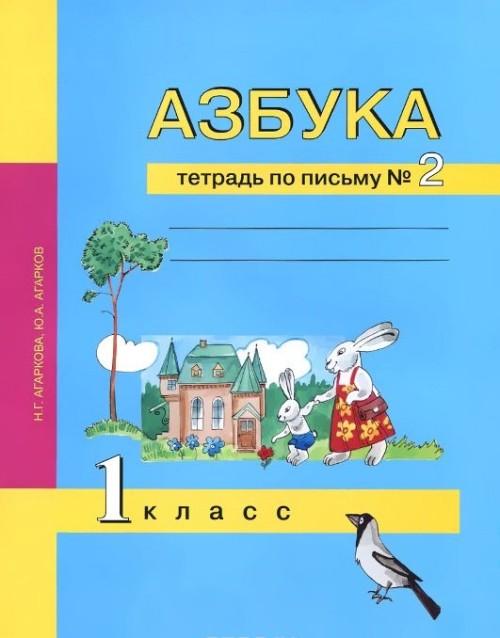 Azbuka. 1 klass. Tetrad po pismu №2