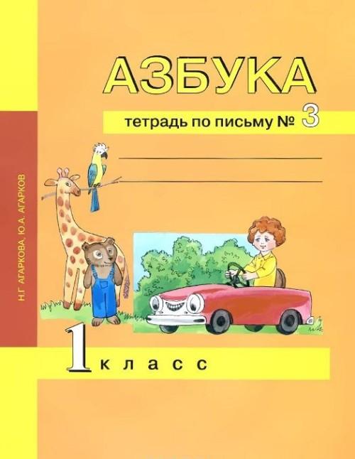 Азбука. 1 класс. Тетрадь по письму №3