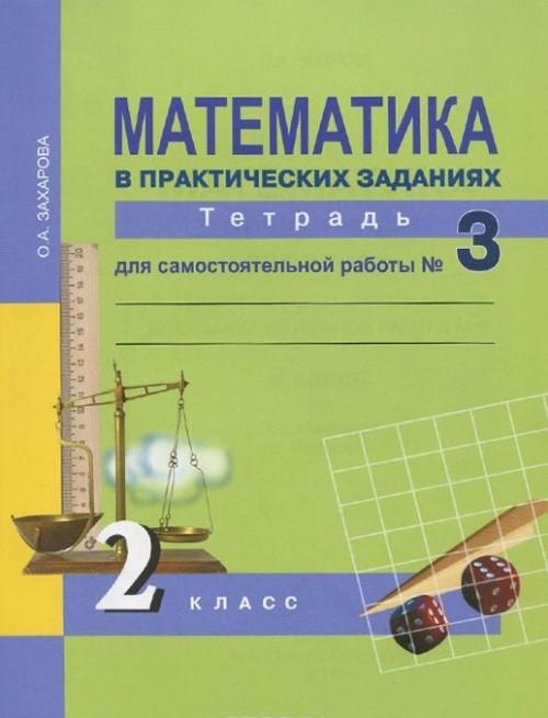 Matematika v prakticheskikh zadanijakh. 2 klass. Tetrad dlja samostojatelnoj raboty №3