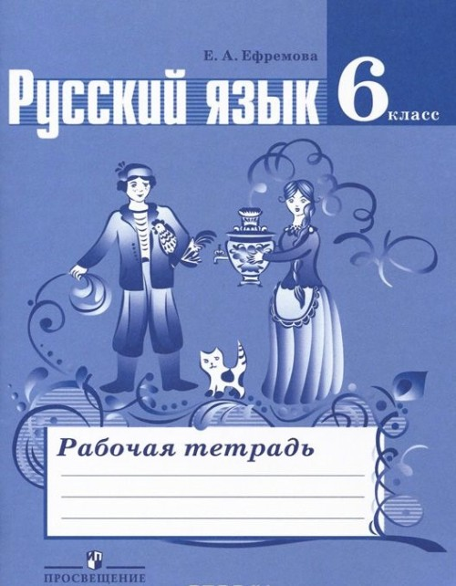 Russkij jazyk. 6 klass. Rabochaja tetrad