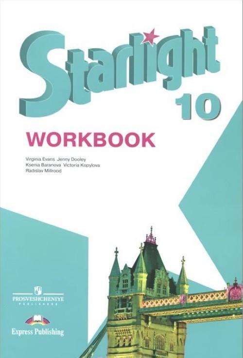 Starlight 10: Workbook / Anglijskij jazyk. 10 klass. Uglublennyj uroven. Rabochaja tetrad
