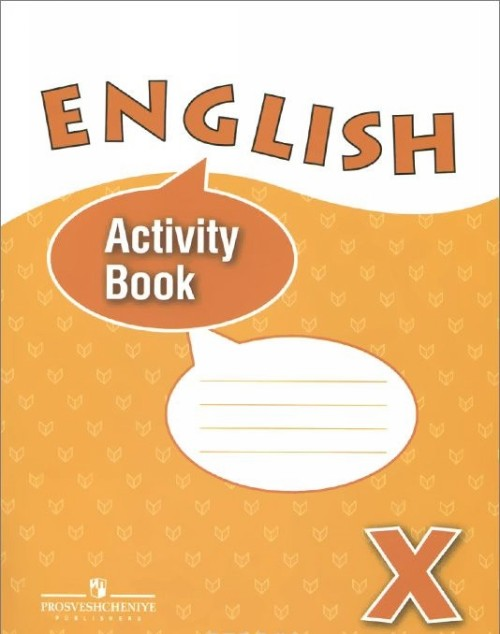 English 10: Activity Book / Anglijskij jazyk. 10 klass. Uglublennyj uroven. Rabochaja tetrad